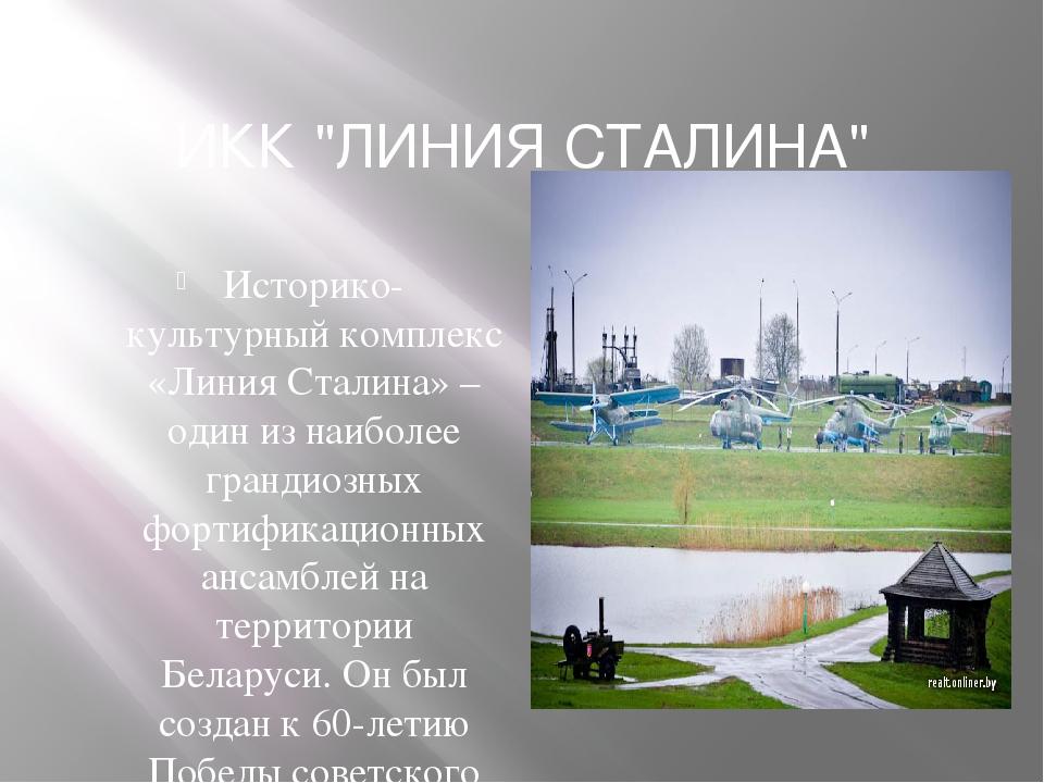 """ИКК """"ЛИНИЯ СТАЛИНА"""" Историко-культурный комплекс «Линия Сталина» – один из н..."""