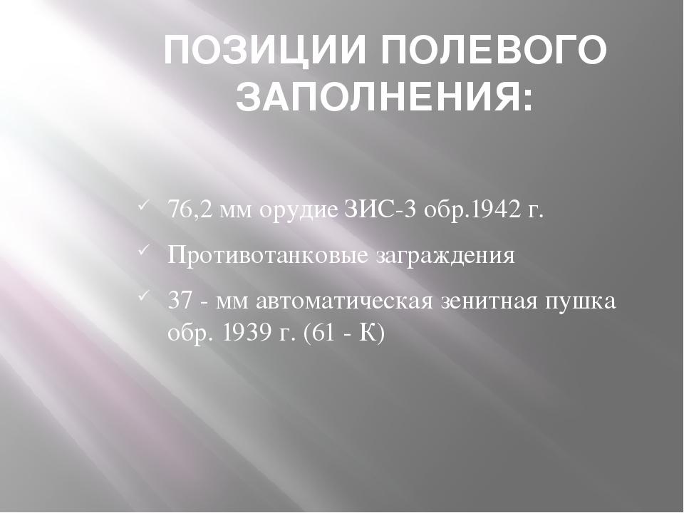 ПОЗИЦИИ ПОЛЕВОГО ЗАПОЛНЕНИЯ: 76,2 мм орудие ЗИС-3 обр.1942 г. Противотанковые...