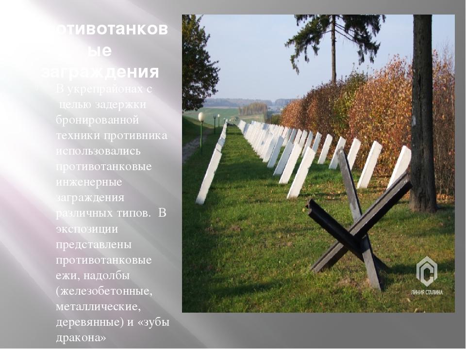 Противотанковые заграждения В укрепрайонах с целью задержки бронированной те...