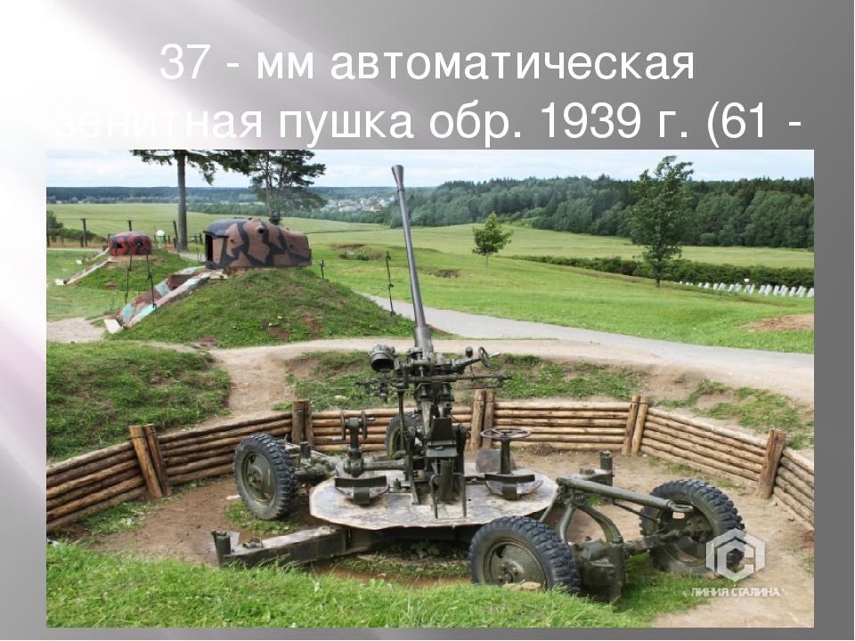 37 - мм автоматическая зенитная пушка обр. 1939 г. (61 - К)