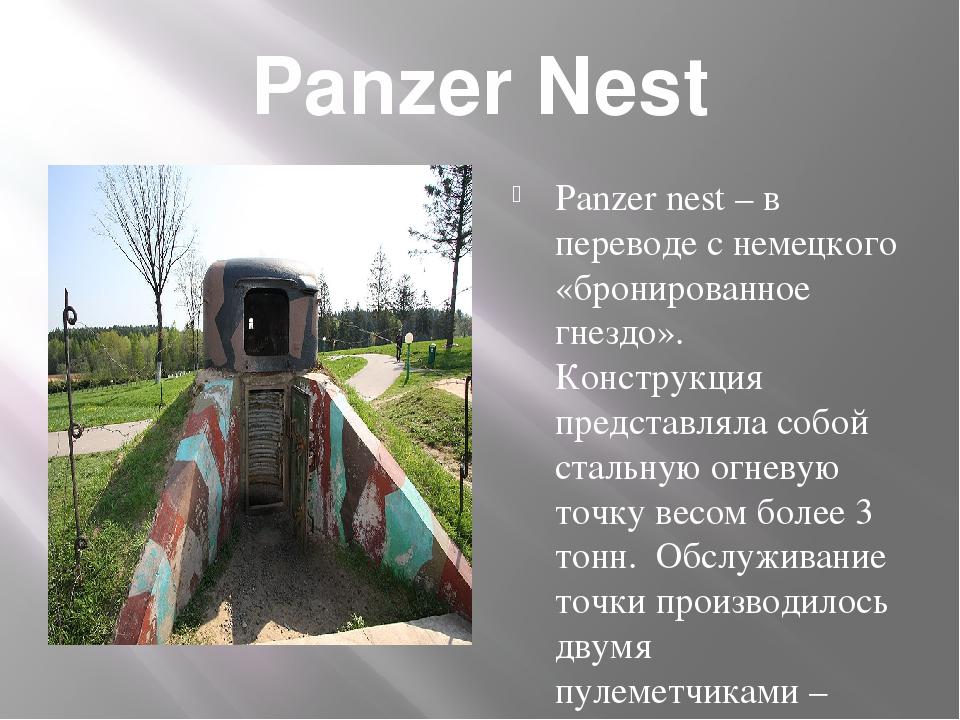 Panzer Nest Panzer nest – в переводе с немецкого «бронированное гнездо». Конс...