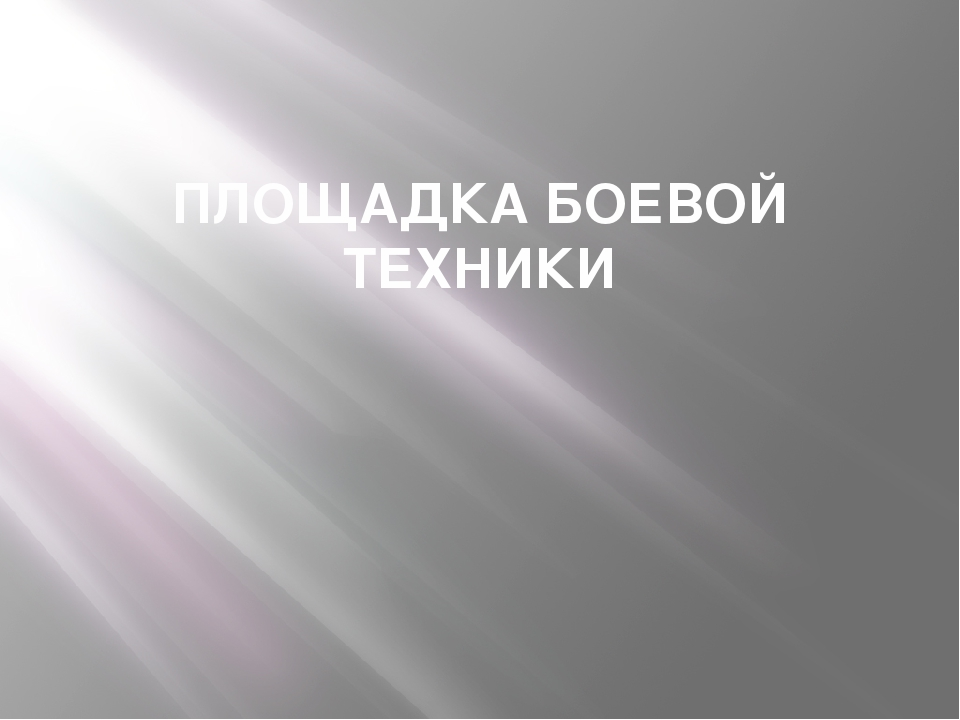 ПЛОЩАДКА БОЕВОЙ ТЕХНИКИ