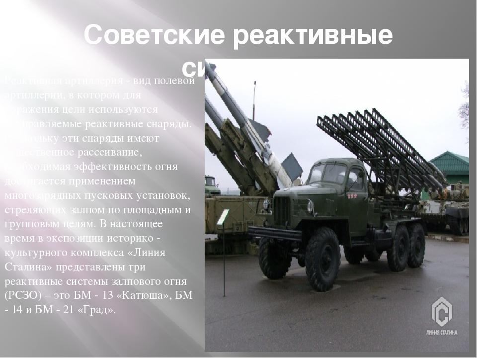 Советские реактивные системы Реактивная артиллерия - вид полевой артиллерии,...