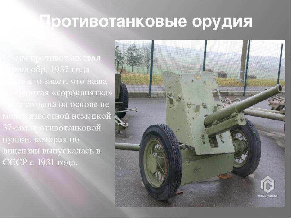 Противотанковые орудия 45-мм противотанковая пушка обр. 1937 года Мало кто зн...
