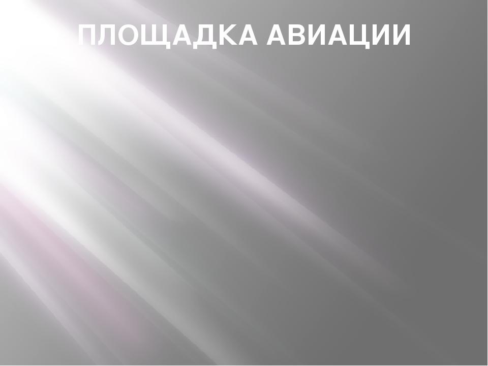 ПЛОЩАДКА АВИАЦИИ