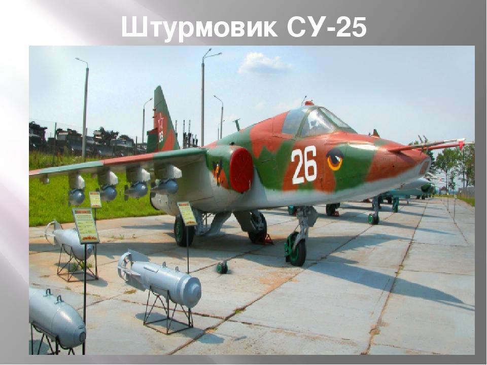 Штурмовик СУ-25