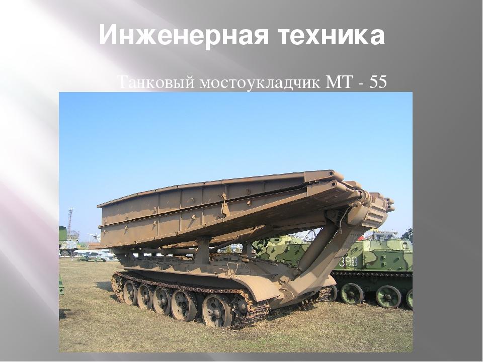 Инженерная техника Танковый мостоукладчик МТ - 55