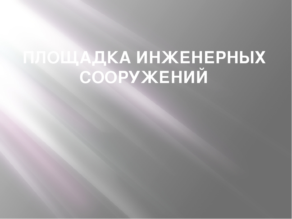 ПЛОЩАДКА ИНЖЕНЕРНЫХ СООРУЖЕНИЙ