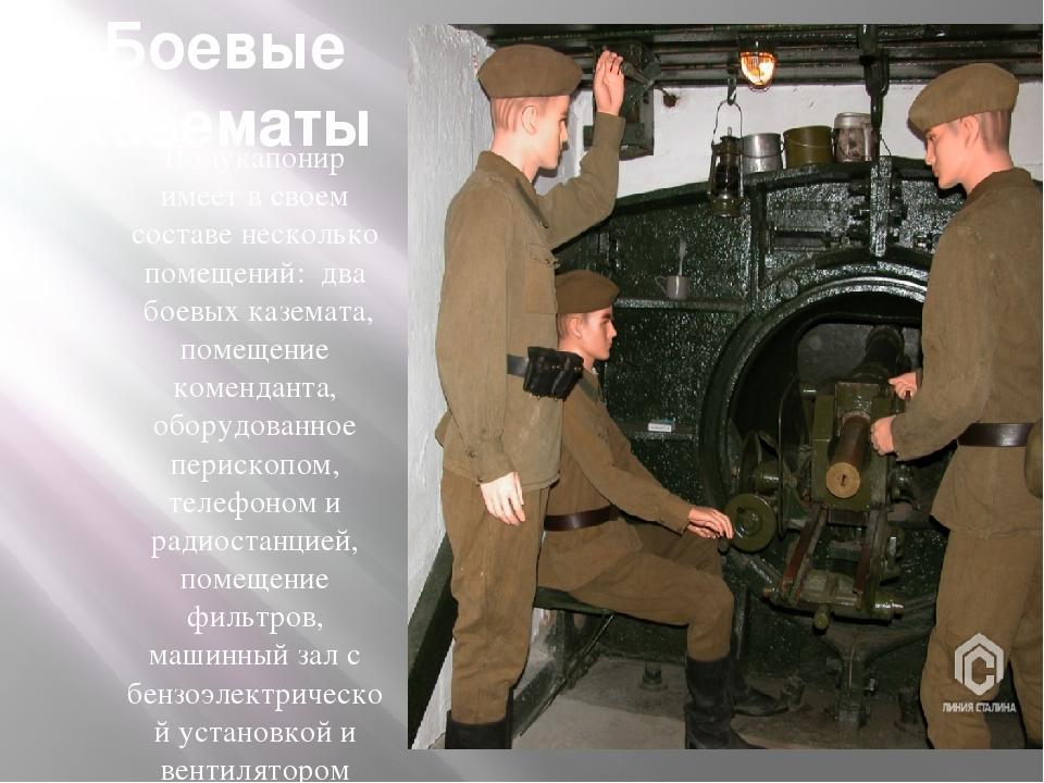 Боевые казематы Полукапонир имеет в своем составе несколько помещений: два ...