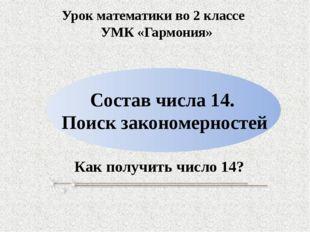 Состав числа 14. Поиск закономерностей Урок математики во 2 классе УМК «Гарм