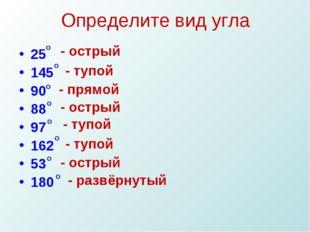 Определите вид угла 25 145 90 88 97 162 53 180 о о о о о о о - острый - прямо