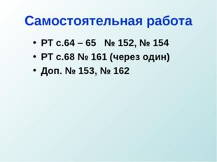 Самостоятельная работа РТ с.64 – 65 № 152, № 154 РТ с.68 № 161 (через один) Д