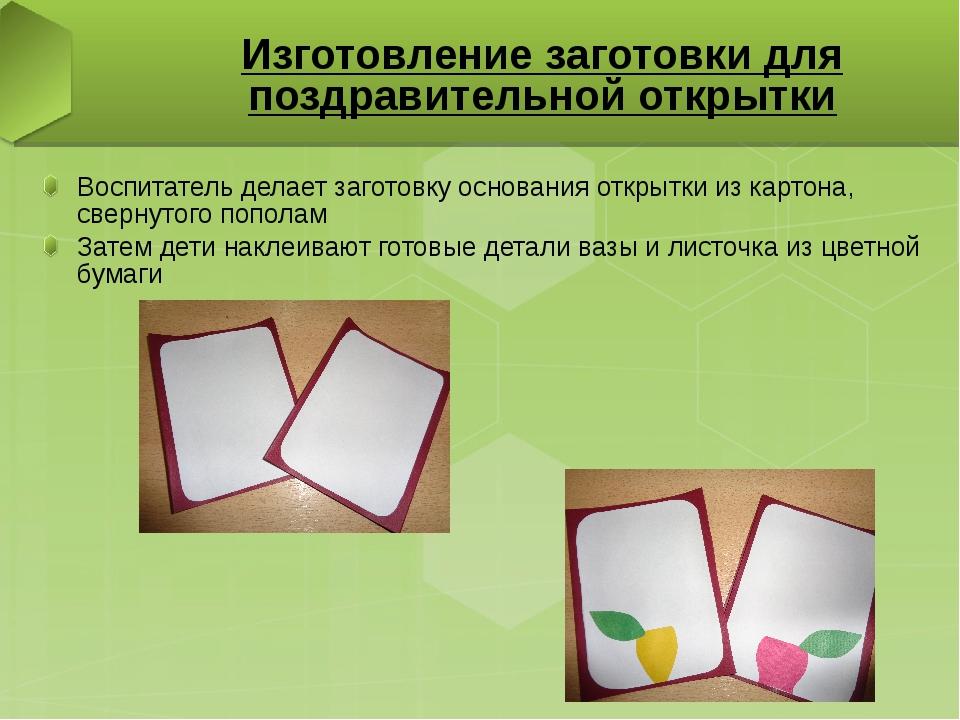 Месяца, презентация изготовление поздравительной открытки по шаблону