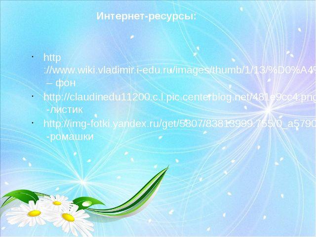 http://www.wiki.vladimir.i-edu.ru/images/thumb/1/13/%D0%A4%D0%BE%D0%BD_%D0%B...