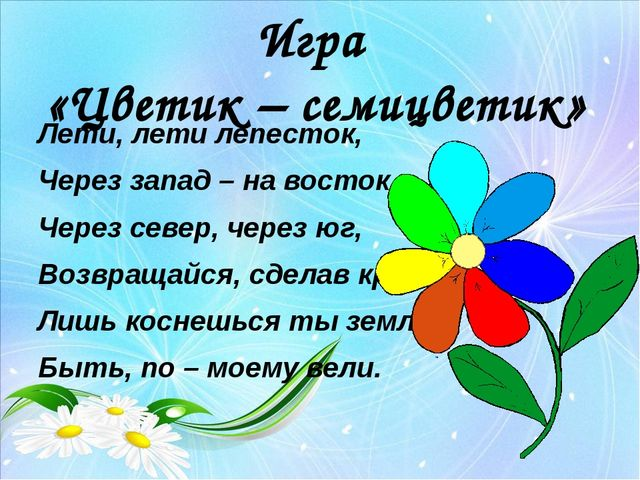 Игра «Цветик – семицветик» Лети, лети лепесток, Через запад – на восток, Чере...