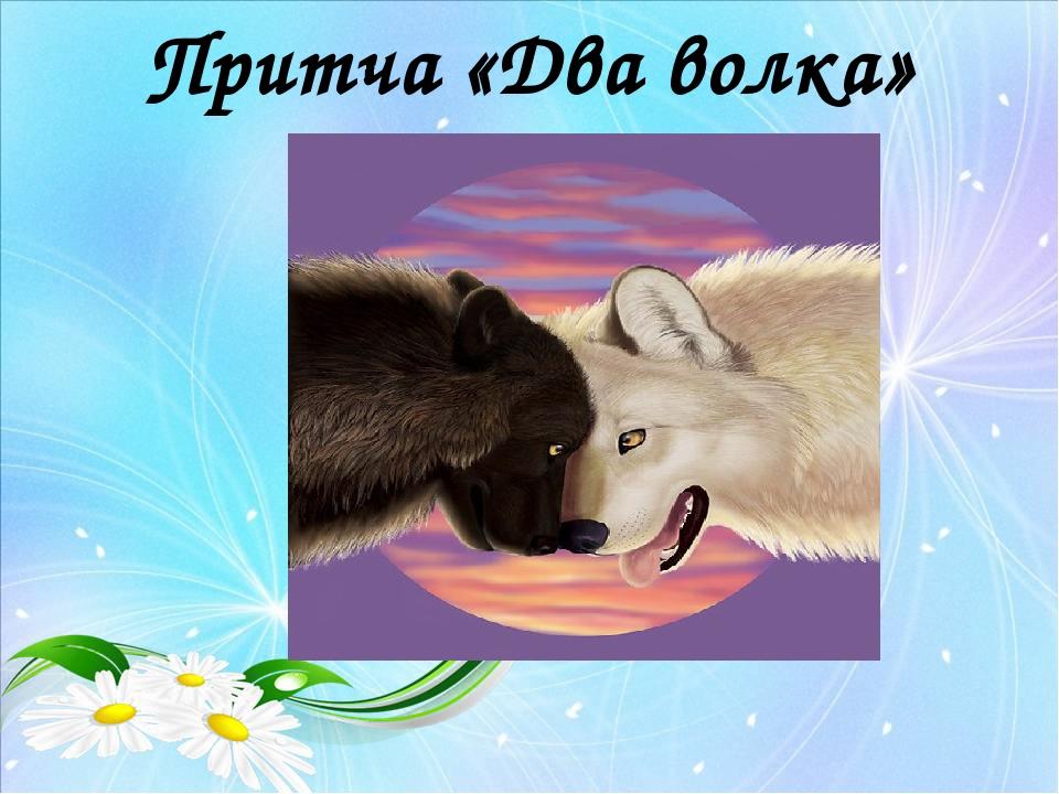 Притча «Два волка»