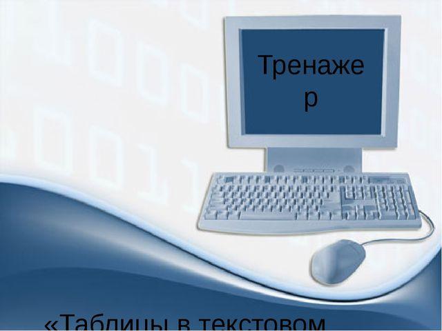 Тренажер «Таблицы в текстовом процессоре Word»