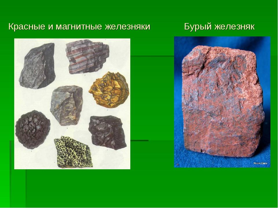 Красные и магнитные железняки Бурый железняк