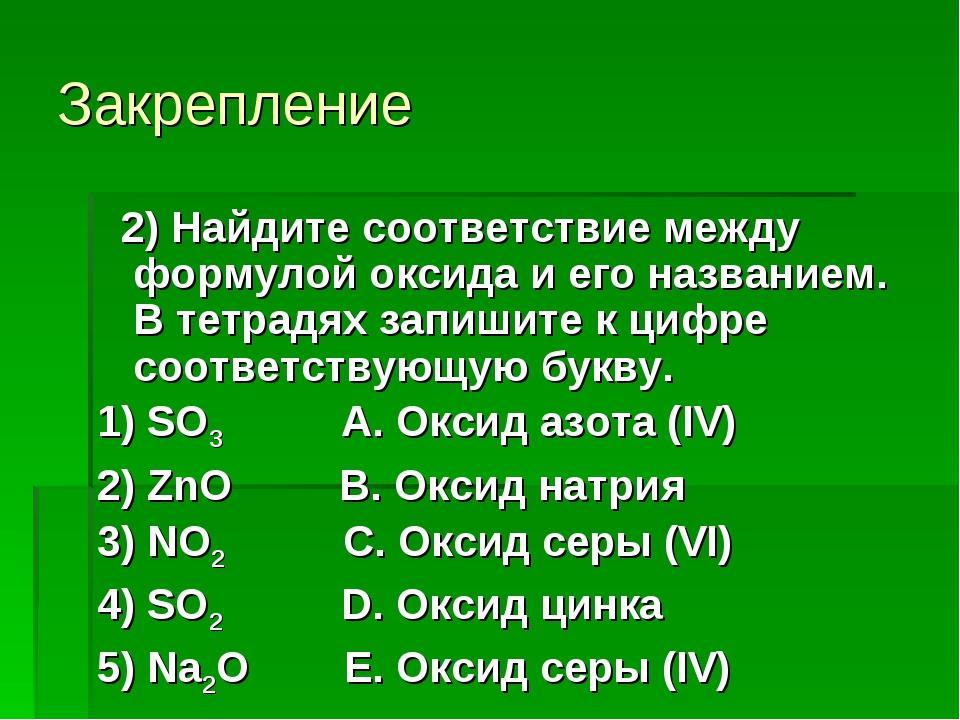 Закрепление 2) Найдите соответствие между формулой оксида и его названием. В...