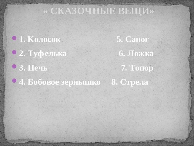 1. Колосок 5. Сапог 2. Туфелька 6. Ложка 3. Печь 7. Топор 4. Бобовое зернышко...