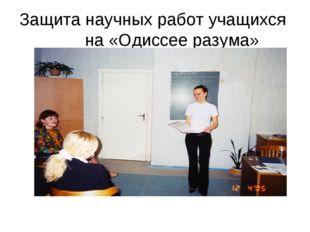 Защита научных работ учащихся на «Одиссее разума»