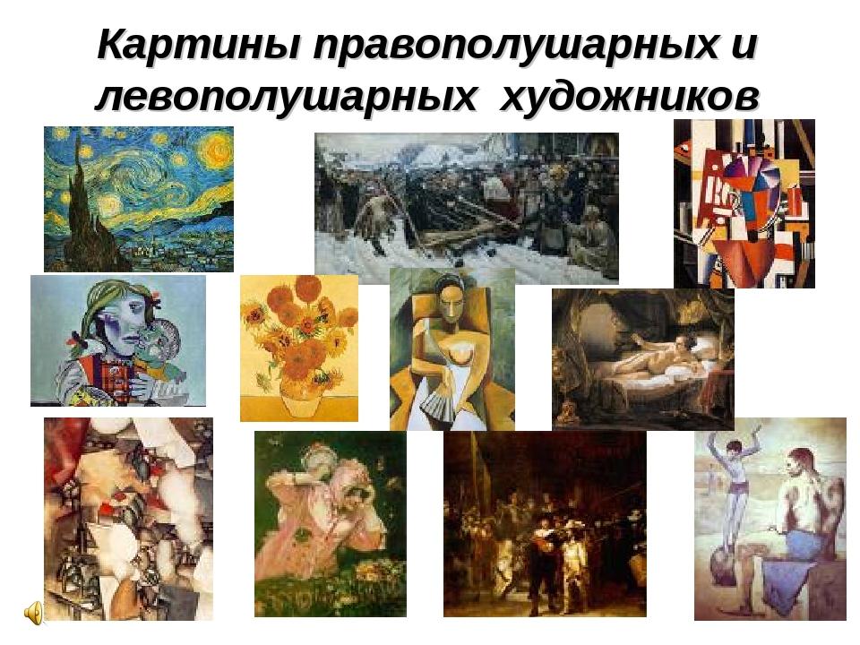 Картины правополушарных и левополушарных художников