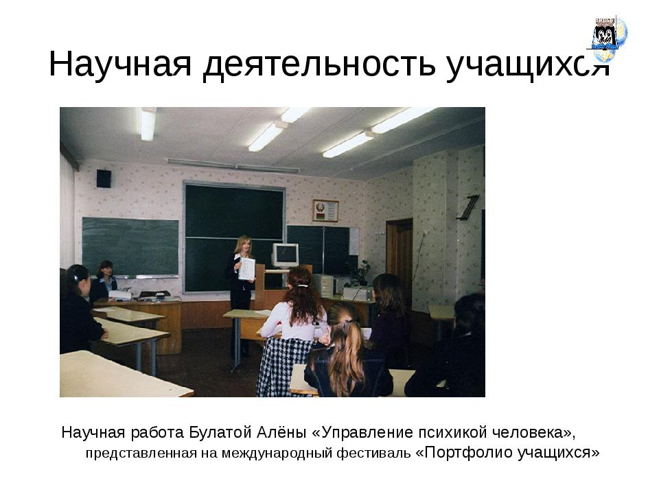 Научная деятельность учащихся Научная работа Булатой Алёны «Управление психик...