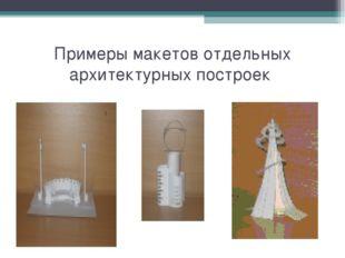Примеры макетов отдельных архитектурных построек