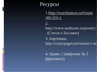 Ресурсы 1.http://warchanson.ru/forum/48-310-1 2.http://www.sunhome.ru/poetry/