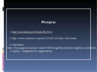Ресурсы 1. http://warchanson.ru/forum/48-310-1 3. http://www.sunhome.ru/poet