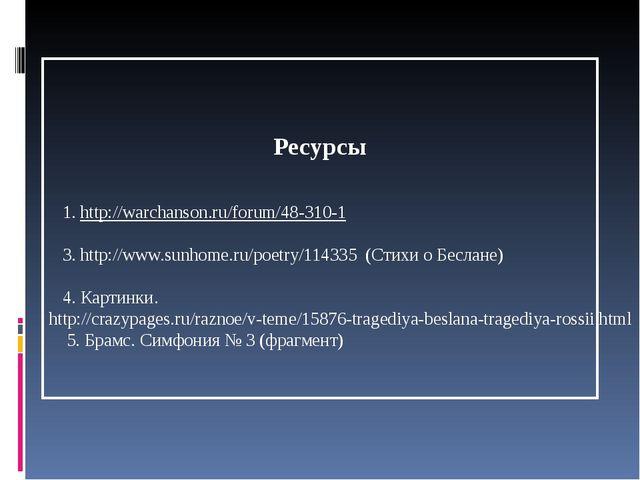 Ресурсы 1. http://warchanson.ru/forum/48-310-1 3. http://www.sunhome.ru/poet...