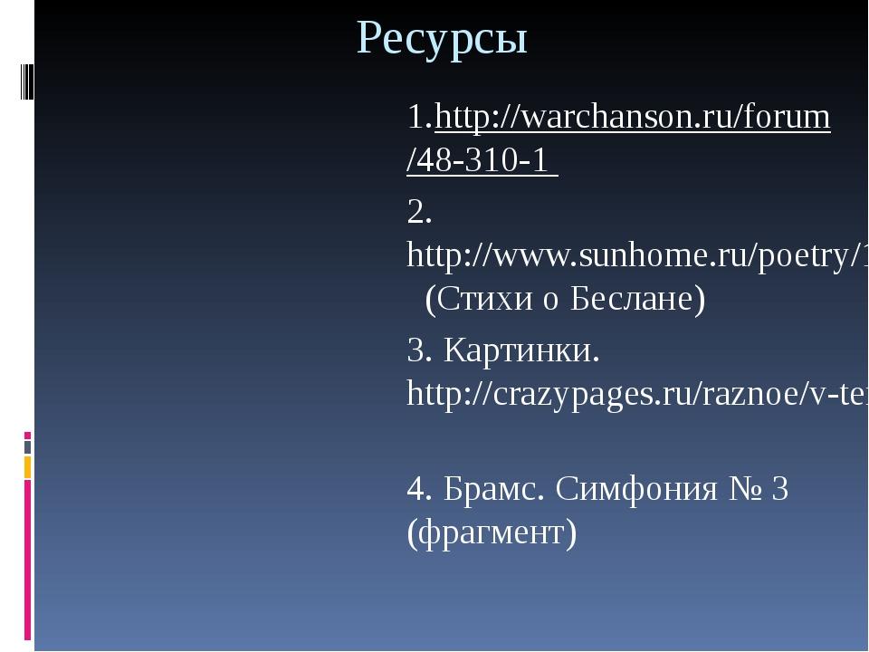 Ресурсы 1.http://warchanson.ru/forum/48-310-1 2.http://www.sunhome.ru/poetry/...