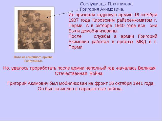 Их призвали кадровую армию 16 октября 1937 года Кировским райвоенкоматом г. П...