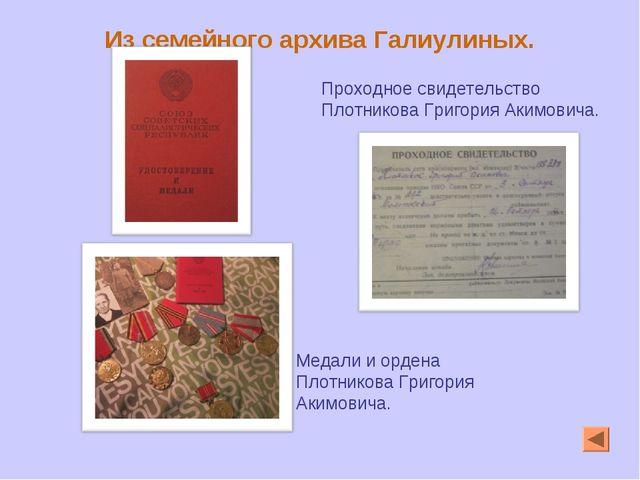 Из семейного архива Галиулиных. Проходное свидетельство Плотникова Григория А...