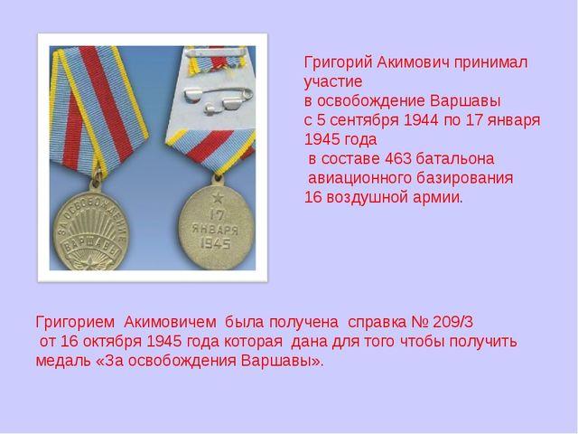 Григорий Акимович принимал участие в освобождение Варшавы с 5 сентября 1944 п...