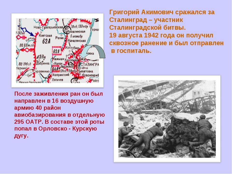 Григорий Акимович сражался за Сталинград – участник Сталинградской битвы. 19...