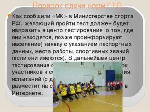 Порядок сдачи норм ГТО Как сообщили «МК» в Министерстве спорта РФ, желающий п