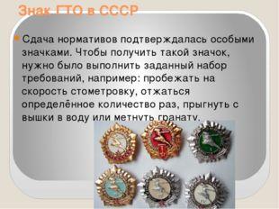 Знак ГТО в СССР Сдача нормативов подтверждалась особыми значками. Чтобы получ