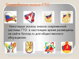 Разработка знака ГТО Некоторые эскизы знаков современной системы ГТО в насто