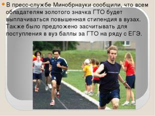 В пресс-службе Минобрнауки сообщили, что всем обладателям золотого значка ГТО