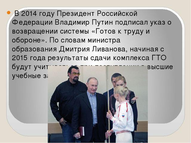 В 2014 году Президент Российской Федерации Владимир Путин подписалуказ о во...