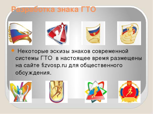 Разработка знака ГТО Некоторые эскизы знаков современной системы ГТО в насто...