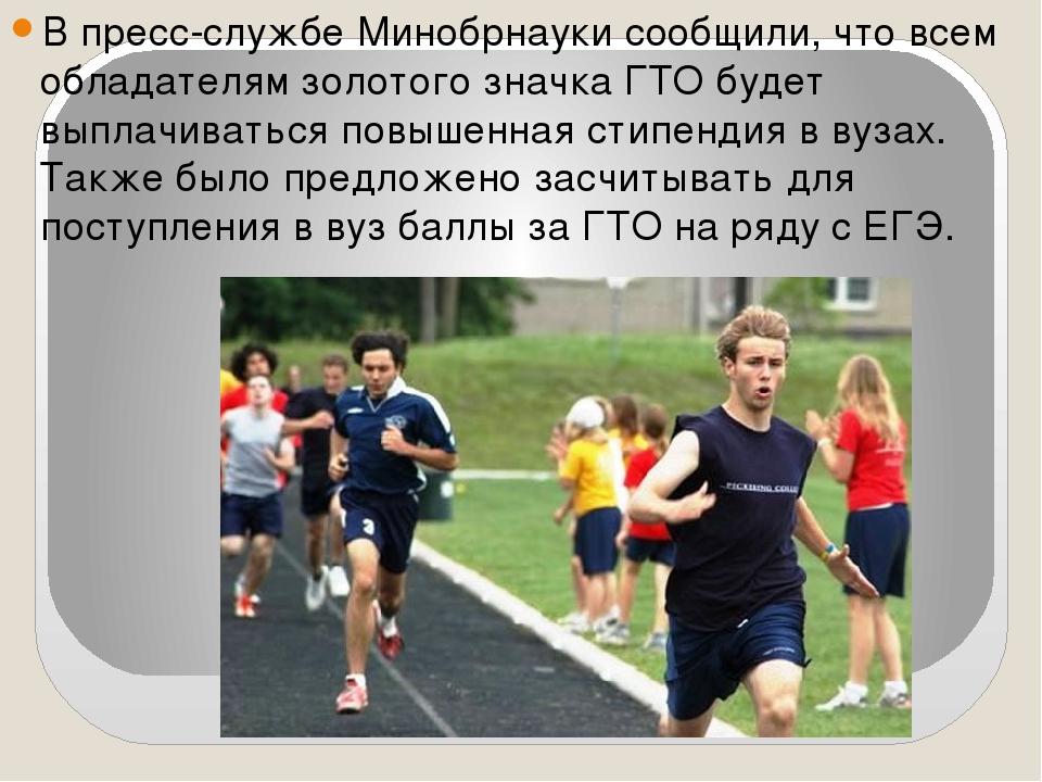 В пресс-службе Минобрнауки сообщили, что всем обладателям золотого значка ГТО...
