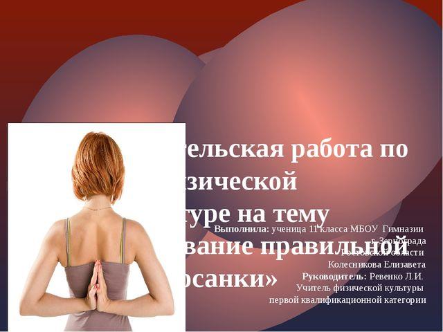 Исследовательская работа по физической культуре на тему « Формирование правил...
