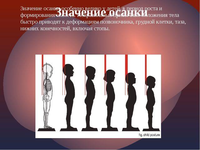Значение осанки особенно велико у детей, в период роста и формирования скелет...