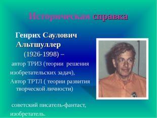 Историческая справка Генрих Саулович Альтшуллер (1926-1998) – автор ТРИЗ (тео