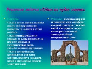 Решение задачи «Одно из чудес света» Гипотезы: * Если в состав железа колонны