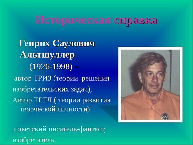 Историческая справка Генрих Саулович Альтшуллер (1926-1998) – автор ТРИЗ (тео...