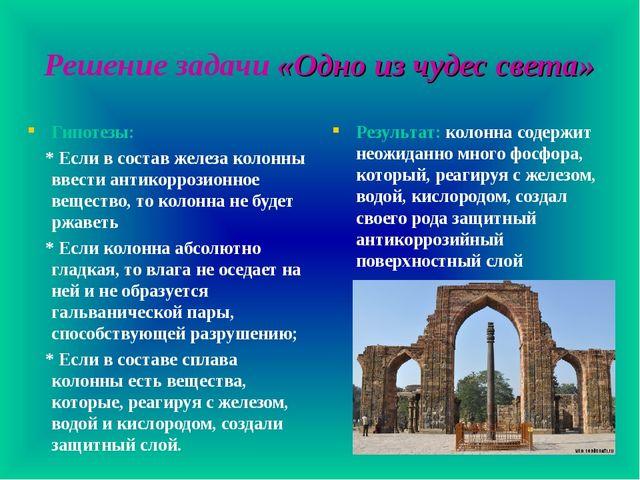 Решение задачи «Одно из чудес света» Гипотезы: * Если в состав железа колонны...