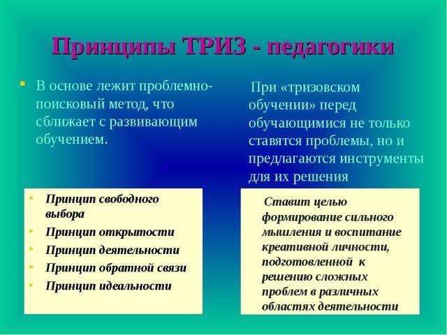 Принципы ТРИЗ - педагогики В основе лежит проблемно-поисковый метод, что сбли...
